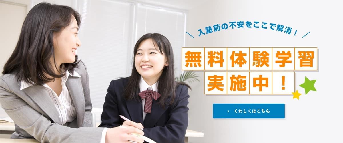 入塾前の不安を解消!無料体験学習実施中!