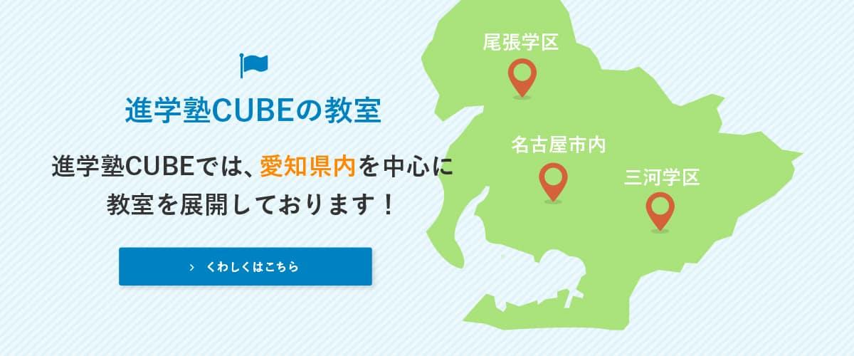 進学塾CUBEの教室 進学塾CUBEでは愛知県を中心に教室を展開しています